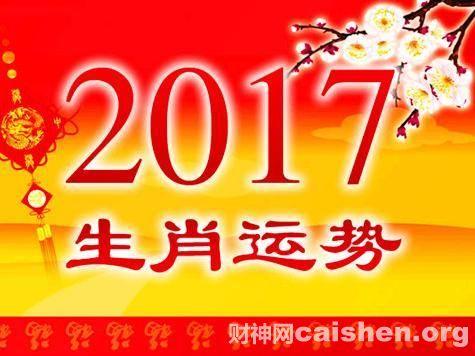 2017生肖财运