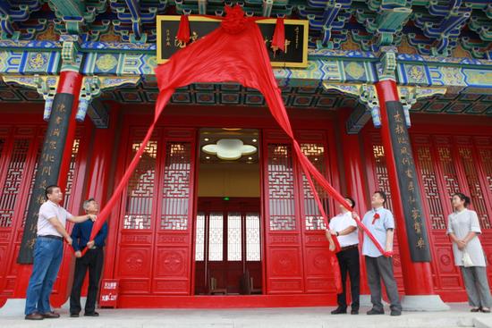 嘉宾为中华财神文化研究院揭牌